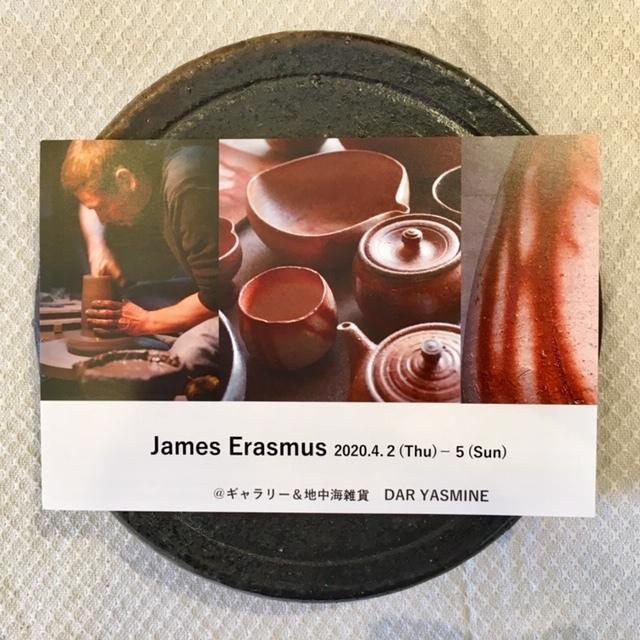 ギャラリー開催 ・James Erasmus 春の陶器展・_a0141134_15344288.jpg