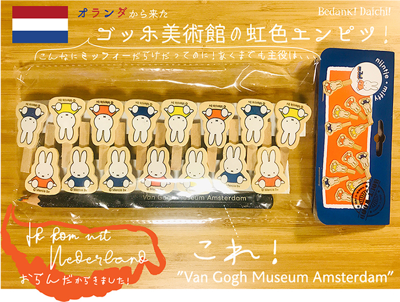 オランダのおみやげ*ミッフィー人気に便乗しようとしてる感ある『ゴッホ美術館』の虹色エンピツ!_d0018646_00393486.jpg