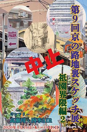 「京の路地裏スケッチ展」中止のお知らせ_a0064449_22555300.jpg