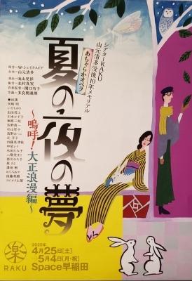 シアターRAKU公演「延期」のお知らせ】_a0132151_16280367.jpg