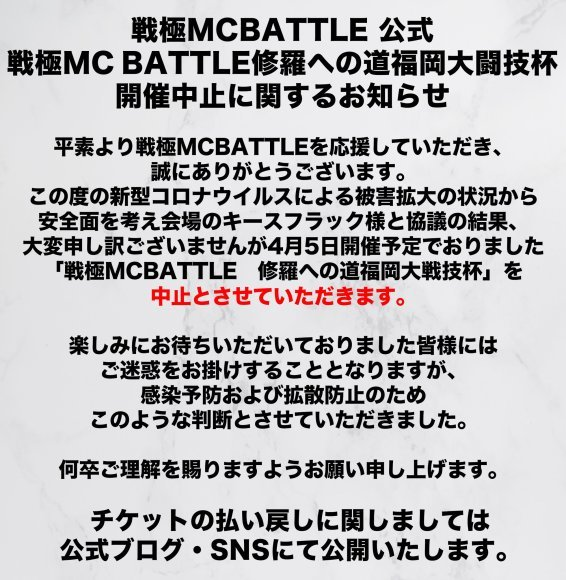 4/5「戦極MCBATTLE 修羅への道福岡大闘技杯」開催中止_e0246863_01111829.jpg