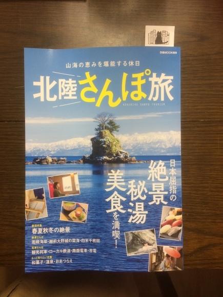 北陸さんぽ旅_d0018868_22341672.jpeg
