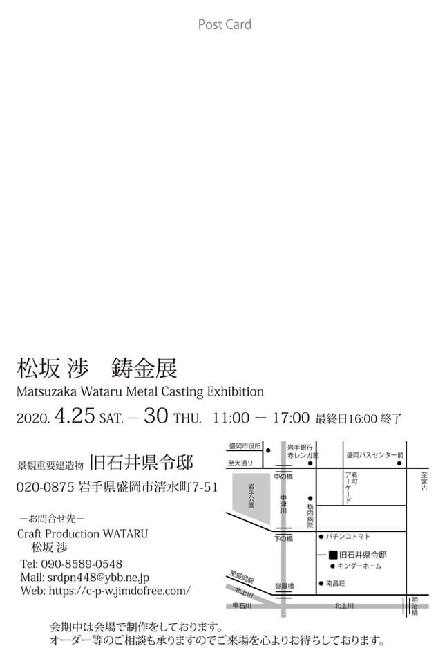 松坂 渉 鋳金展  Matsuzaka Wataru Metal Casting Exhibition_a0141072_22321940.jpeg