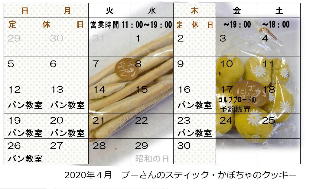 4月のかんぱぁにゅ_c0060472_14023272.jpg