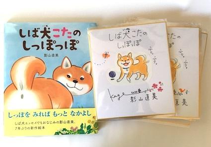 Stay Home de 柴犬祭り(通販) 出品内容など_b0011075_15500712.jpg