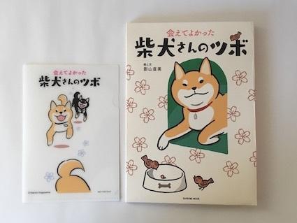 Stay Home de 柴犬祭り(通販) 出品内容など_b0011075_16272362.jpg