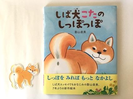 Stay Home de 柴犬祭り(通販) 出品内容など_b0011075_16272828.jpg