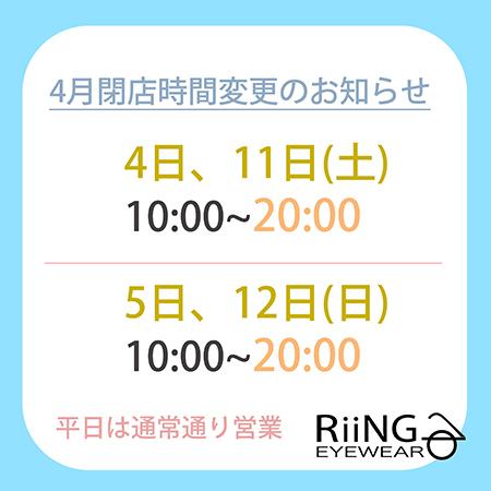 4月閉店時間変更のお知らせ_e0267277_10572746.jpg