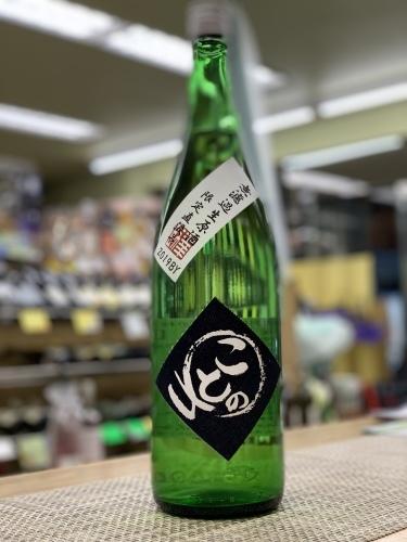 日本酒「ことのわ 特別純米 無濾過生原酒」吉祥寺の酒屋より_f0205182_18462608.jpg