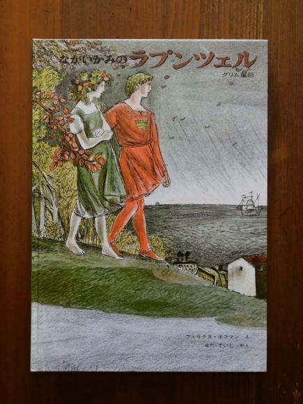 Book:ながいかみのラプンツェル_c0084183_09375843.jpg