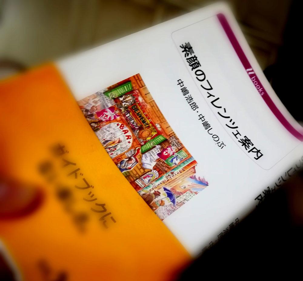 再び歩けるフィレンツェを思いながら読書!_c0179785_05500220.jpg