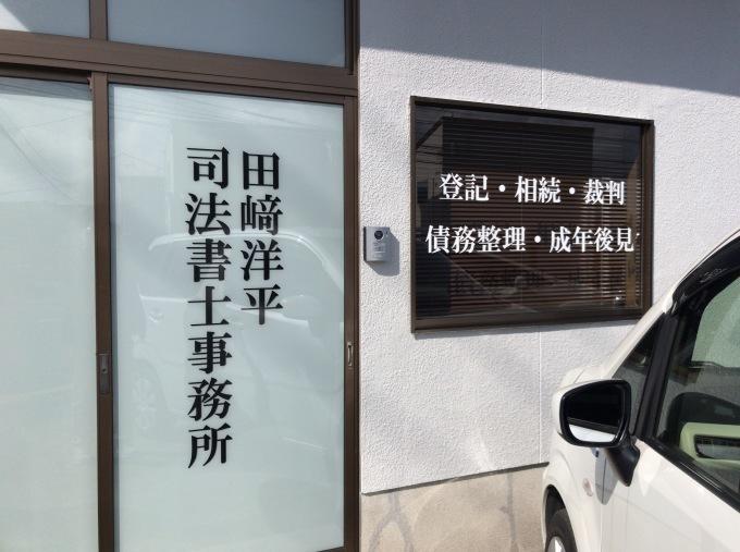 司法書士事務所さん_e0104588_10293280.jpg