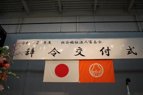 4/2  富岳太鼓コンサート中止のお知らせ_e0185893_07321895.jpg