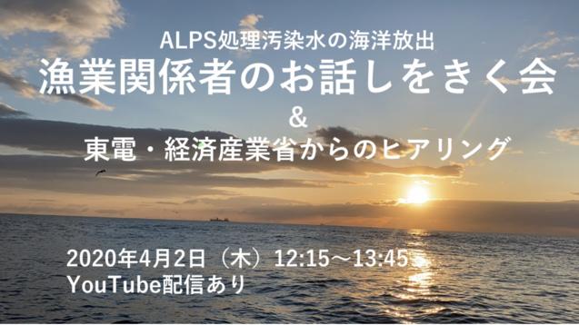 「ALPS処理汚染水:漁業者の意見をきく会&東電・経産省ヒアリング」_e0068696_6252344.png
