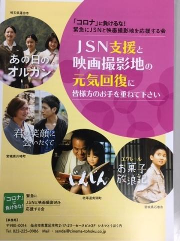 JSNへのご支援の手_a0335202_17175873.jpg