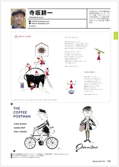 イラストレーションファイル 2020_c0236303_14432615.jpg