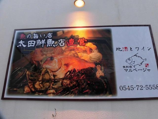 味はもちろんだが、おしゃれな料理が最高! 鮮魚店直営のマルベージャ(鷹岡)_f0141310_07535233.jpg
