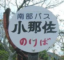 薬王寺から海陽町宍喰県境まで_f0213825_18333212.jpg