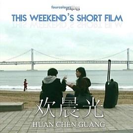 インドネシアの映画:Huan Chen Guang (監督:Ifa Isfansyah)2008_a0054926_23584914.jpg