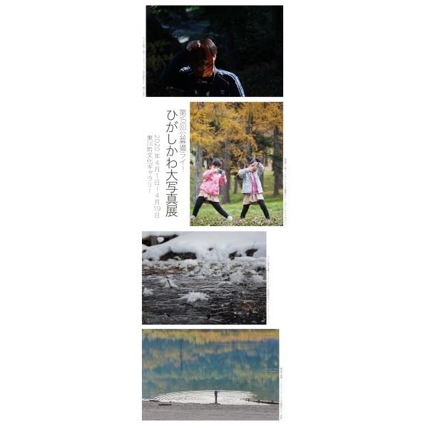 東川町文化ギャラリーで開催中の写真展_b0187229_18223514.jpg