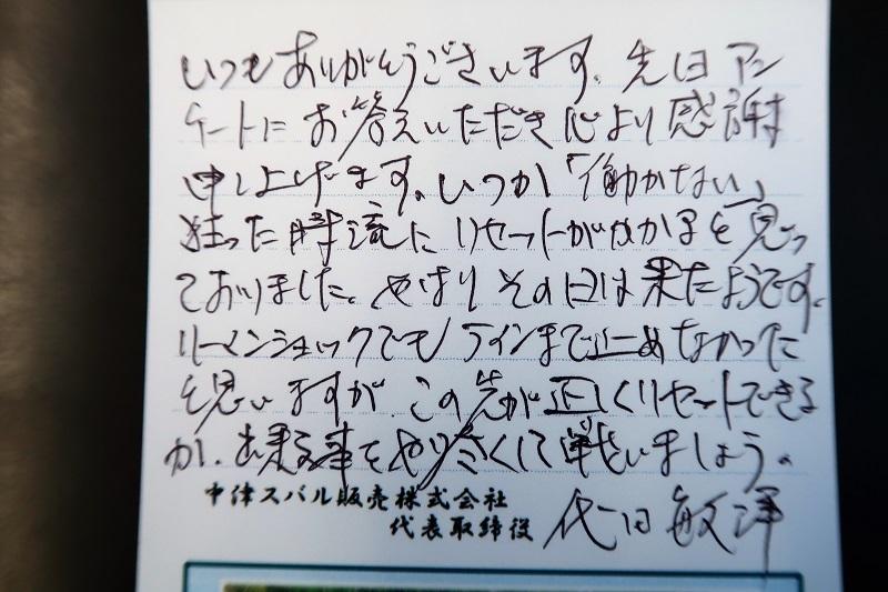 ハチマルヒーロー最新号VOL58にアルシオーネ登場_f0076731_20143951.jpg