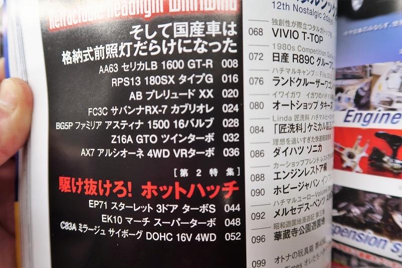 ハチマルヒーロー最新号VOL58にアルシオーネ登場_f0076731_20273057.jpg