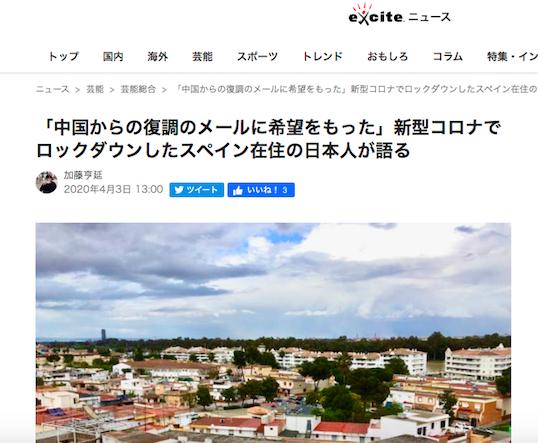 新型コロナでロックダウンしたスペイン在住の日本人が語る_a0231632_17104271.png