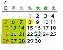 4月と5月の営業&メディアのお知らせ_f0206733_16282373.jpg