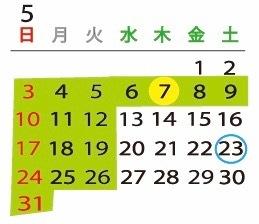 4月と5月の営業&メディアのお知らせ_f0206733_16384988.jpg