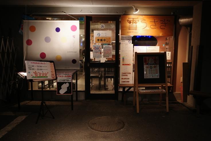 雪うさぎ 東京都世田谷区駒沢/かき氷_a0287336_12472495.jpg