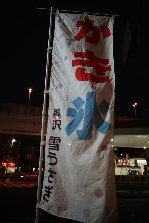 雪うさぎ 東京都世田谷区駒沢/かき氷_a0287336_12532366.jpg