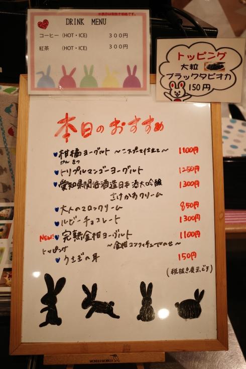 雪うさぎ 東京都世田谷区駒沢/かき氷_a0287336_12581999.jpg