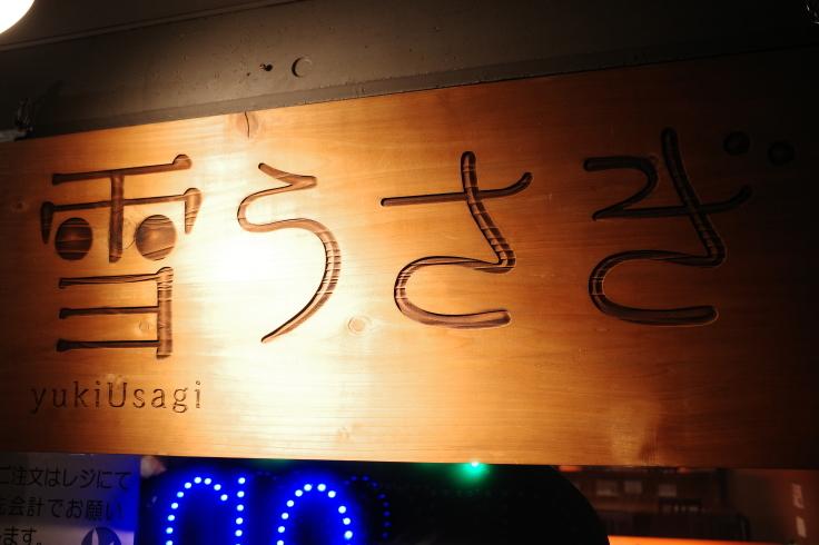 雪うさぎ 東京都世田谷区駒沢/かき氷_a0287336_13105540.jpg