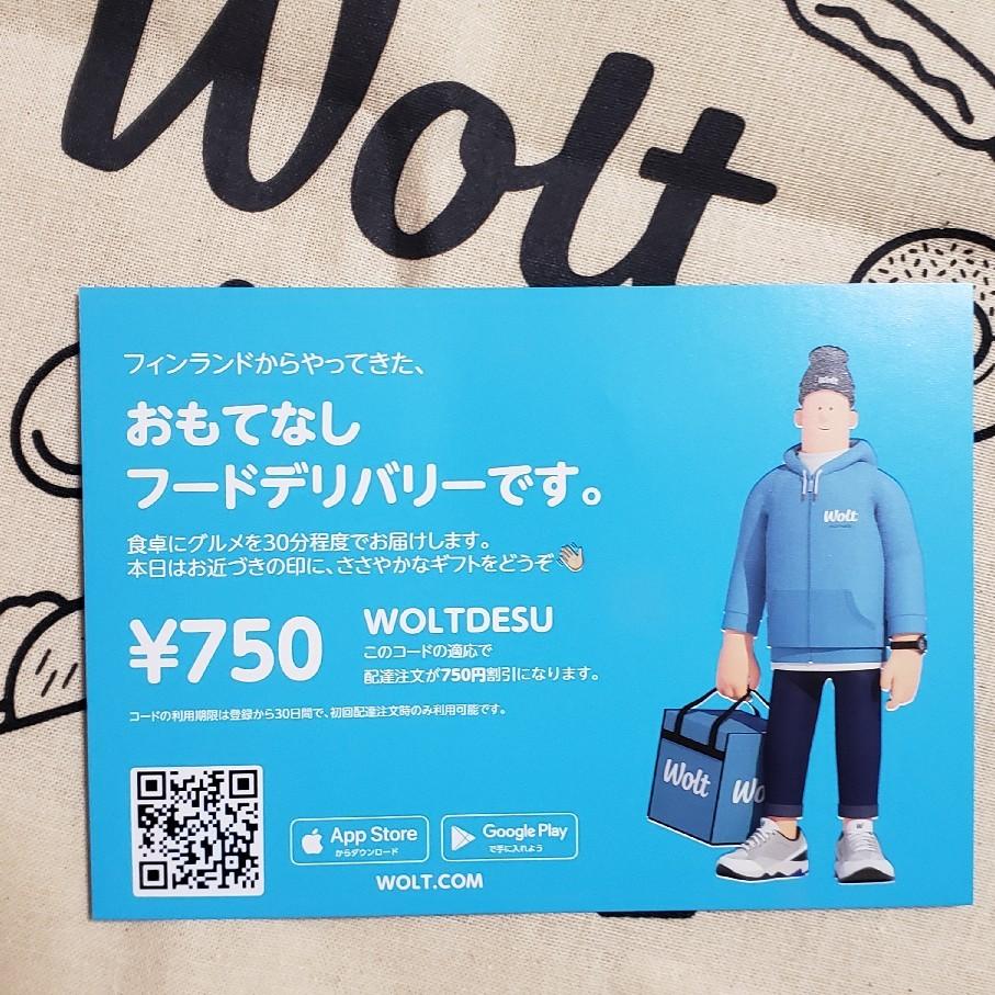 Woltの可愛いバック貰った_a0105740_06383354.jpg