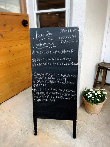 cafe fuu (カフェ フウ)_e0292546_00360108.jpg