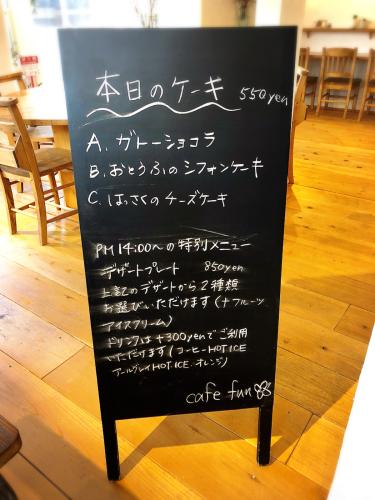 cafe fuu (カフェ フウ)_e0292546_00361659.jpg