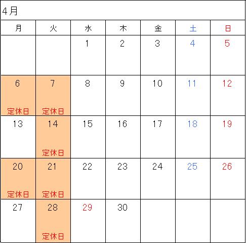4月の休みとイベントのお知らせ_a0043747_18172315.jpg
