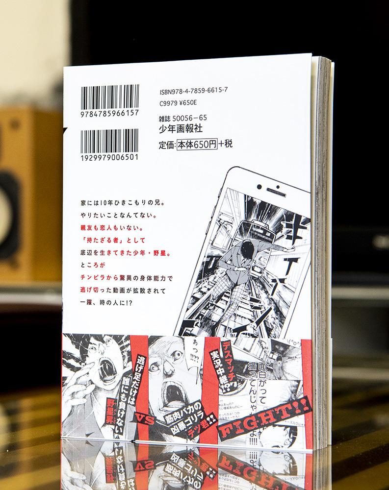 僕×スター 第1巻_a0208563_15333259.jpg