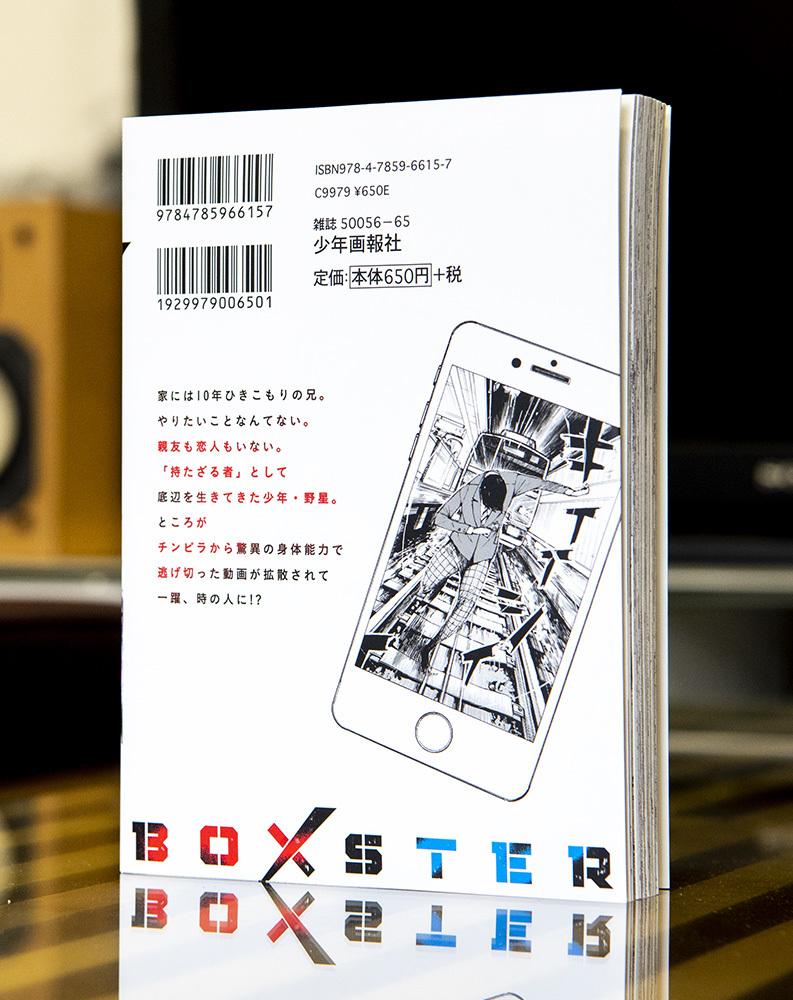 僕×スター 第1巻_a0208563_15333292.jpg