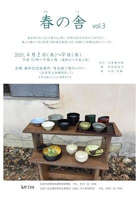 弘前工芸舎「春の舎(いえ)vol.3」_d0131668_16285547.jpg