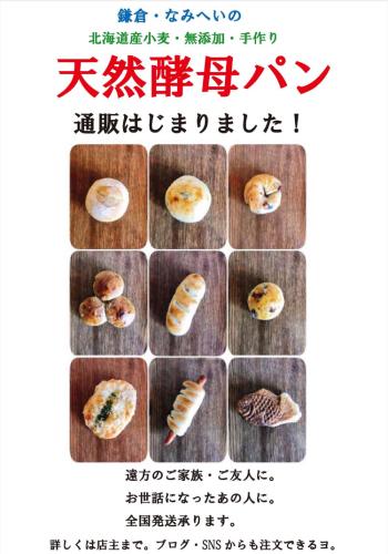なみへい・天然酵母パン 通販について。_a0145471_03054037.jpeg