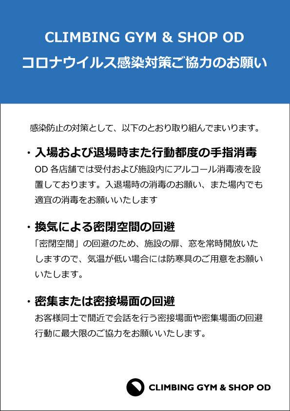 新型コロナウィルス感染対策のご協力のお願い_d0246875_15241887.jpg