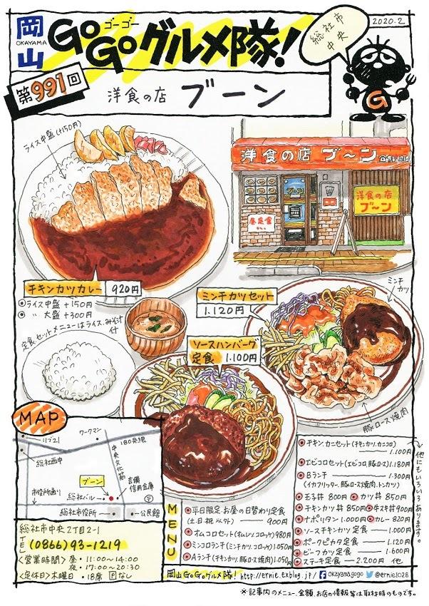 洋食の店 ブーン_d0118987_18021955.jpg