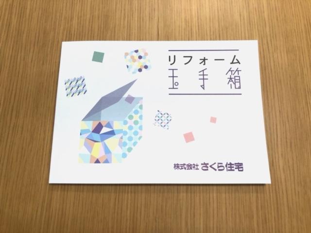 最新版「リフォーム玉手箱」_e0190287_16471632.jpg