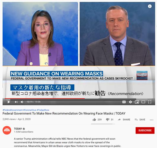 米政府「マスクを着用しましょう」との新方針を発表_b0007805_01391774.jpg