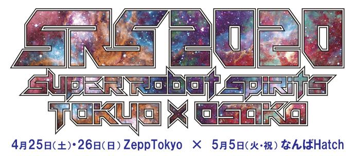 """【公演延期のご案内】『スーパーロボット魂 2020 """"春の陣""""』_a0114206_19004425.jpeg"""