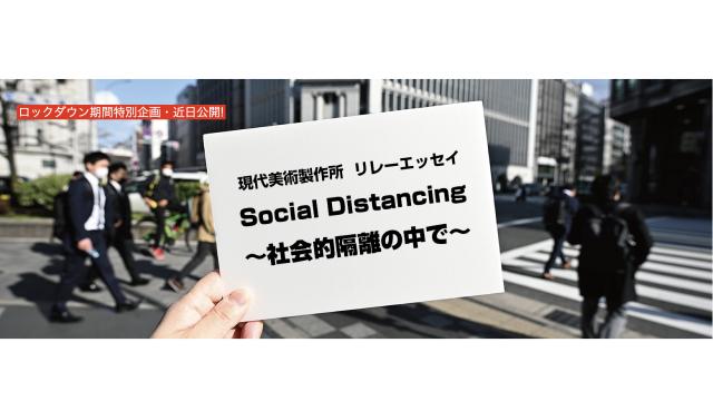 【予告】リレーエッセイ「Social Distancing〜社会的隔離の中で〜」_b0165526_10323916.jpeg