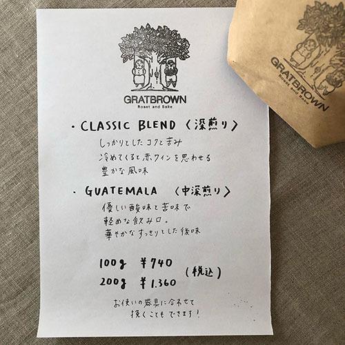 Gratbrown Roast and Bakeのコーヒー豆も通販します。_a0026127_10234614.jpg