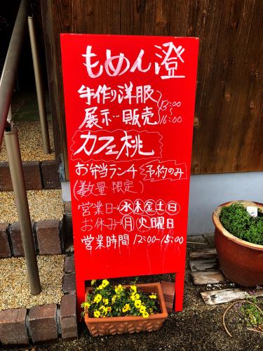 もめん澄~~カフェ桃_e0292546_04513162.jpg