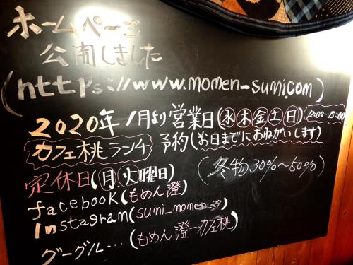 もめん澄~~カフェ桃_e0292546_04521862.jpg